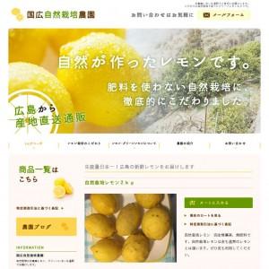 広島産レモン・グリーンレモンの通販【国広自然栽培農園】
