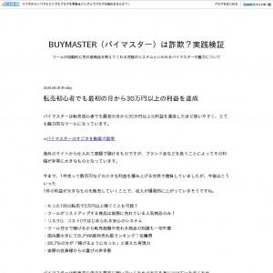 BUYMASTER(バイマスター)2ch検証