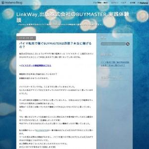 LinkWay,出版株式会社のBUYMASTER 実践体験談
