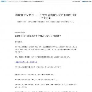 恋愛カウンセラー・イサキの恋愛レシピ100 PDF