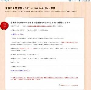 常勝モテ男 恋愛レシピ100 PDFダウンロード