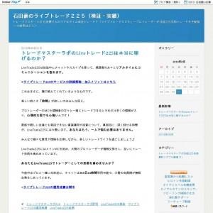 石田豪のライブトレード225(検証・実績)