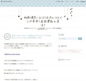 柳原博志 口コミ ネタバレ PDF