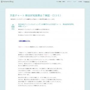 天底チャート 株225FX(結果・検証・口コミ)