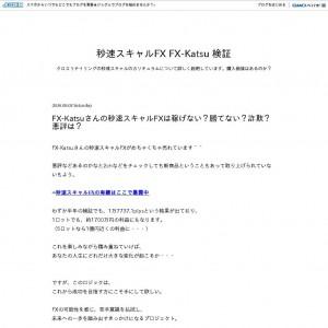 秒速スキャルFX FX-Katsu 検証