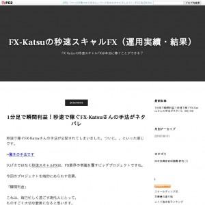 FX-Katsuの秒速スキャルFX(運用実績・結果)