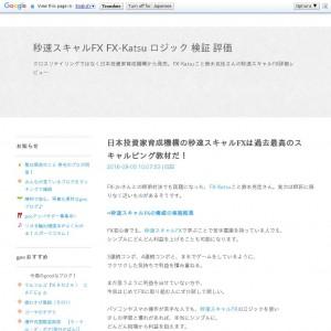 秒速スキャルFX FX-Katsu ロジック 検証 評価