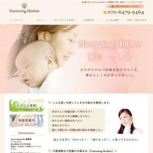岡山 中絶相談など妊娠のお悩みは【ヒーリングサロン Nurturing Mother】