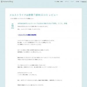 メルストライク 評判 口コミ レビュー