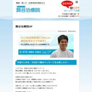 【京都市山科区の整体マッサージ】医師も認める「舞谷治療院」