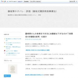 藤城博ネタバレ・評価