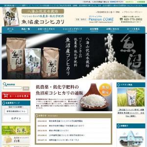 低農薬・低化学肥料魚沼産コシヒカリ通販サイト【ペンションカム】|新潟県南魚沼市