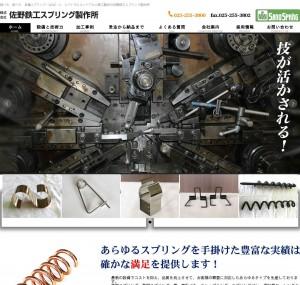 線バネ、板バネ、各種スプリング(ばね)と鉄工の佐野鉄工スプリング製作所