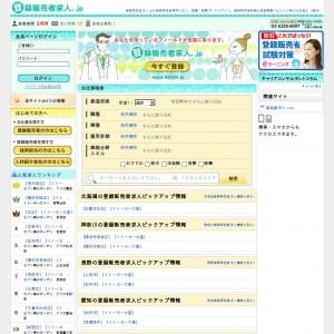 登録販売者求人.jp