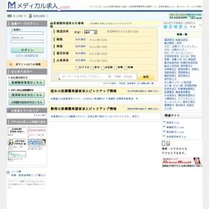メディカル求人.com