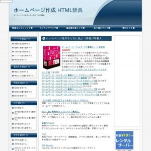 ホームページ作成 HTML辞典