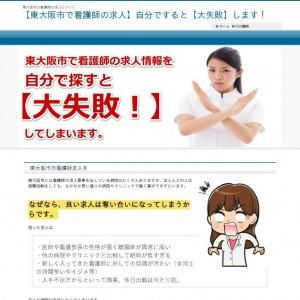 【東大阪市で看護師の求人】自分ですると【大失敗】します!