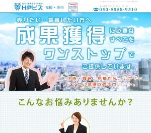 売る集客する目的に特化したホームページ制作 / 福岡 東京 / HPビズ