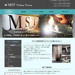 大阪の溶接加工 アルミ加工なら   MST Welding Factory