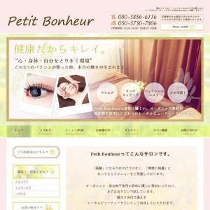 岡山でマツエク・フェイシャルエステをお探しなら【Petit Bonheur】