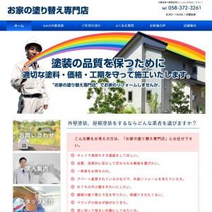 各務原市 外壁塗装・屋根塗装 お家の塗り替え専門店