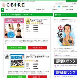 ダイエットDVDのランキング・サイト- CBIRE(クビレ)