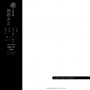 日本料理 四四A2 (よしあつ)