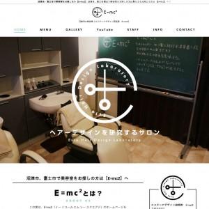 沼津市・富士市で美容室をお探しなら【E=mc2】