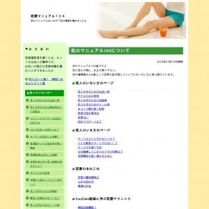 恋愛マニュアル104