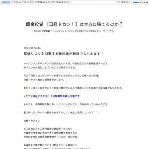 日経ドカン 評判 2ch 結果
