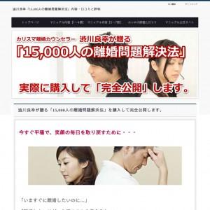 澁川良幸が贈る15,000人の離婚問題解決法【購入済】口コミと評判