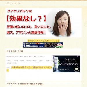 ケアナノパックは【効果なし?】口コミと楽天、アマゾンの通販購入!