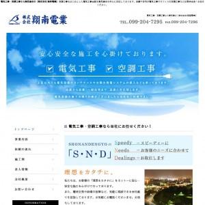 株式会社翔南電業