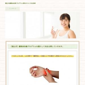 福辻式 腱鞘炎改善プログラム【購入済】本当の評判と口コミ