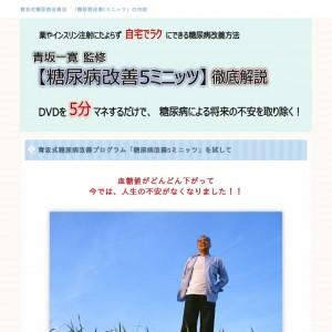 自宅でラクにできる「青坂式」糖尿病改善プログラム』【評価】