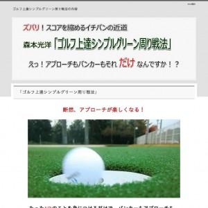 ゴルフ上達シンプルグリーン周り戦法の練習法