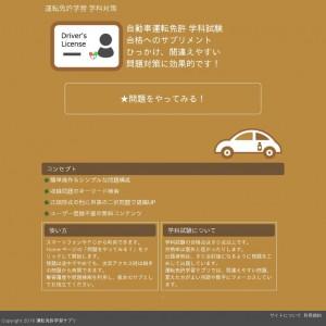 運転免許学習サプリ