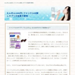 えんきん1000円 | ファンケルお試しサプリの効果や評判