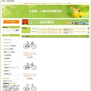 自転車・三輪自転専門店