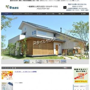 豊田市の注文住宅・新築なら『株式会社幸道建設』