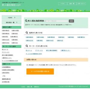 老人福祉施設.com 札幌版