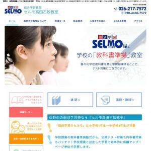 長野市 個別指導塾【セルモ高田古牧教室】