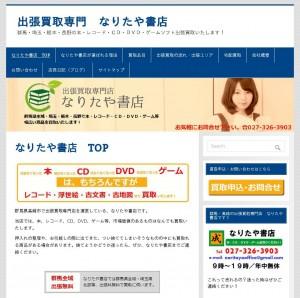 群馬県 CD・ゲーム・古本買取/出張買取は「なりたや書店」へ