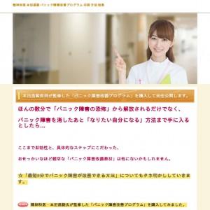 精神科医・本田昌穀のパニック障害改善プログラム 内容 評判 効果 口コミ