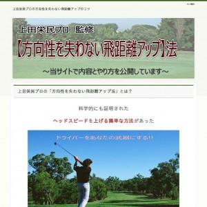 上田栄民「方向性を失わない飛距離アップ」の方法・コツと評判