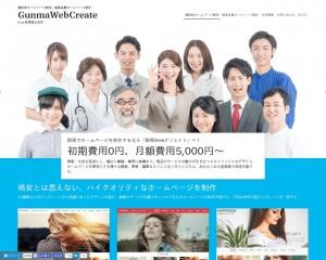 ホームページ制作の群馬Webクリエイト