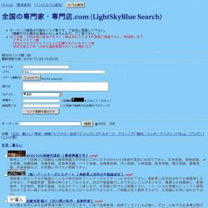 全国の専門家・専門店.com (LightSkyBlue Search)