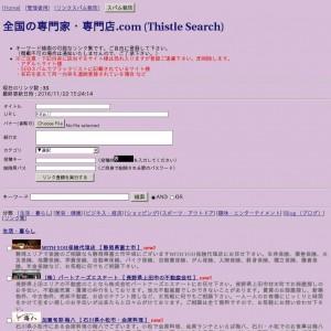 全国の専門家・専門店.com (Thistle Search)