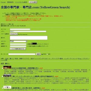 全国の専門家・専門店.com (YellowGreen Search)