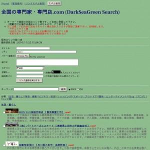 全国の専門家・専門店.com (DarkSeaGreen Search)
